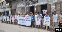 Human rights group Odhikar activists and volunteers demonstrating against enforced disappearances, in Bangladesh's Rajshahi district, on the International Day of the Victims of Enforced Disappearances, Aug. 30, 2015. (Saiful Islam for VOA)