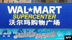 Giới hữu trách Trung Quốc đã ra lệnh cho Wal-Mart đóng cửa hơn một chục cửa hàng tại thành phố Trùng Khánh