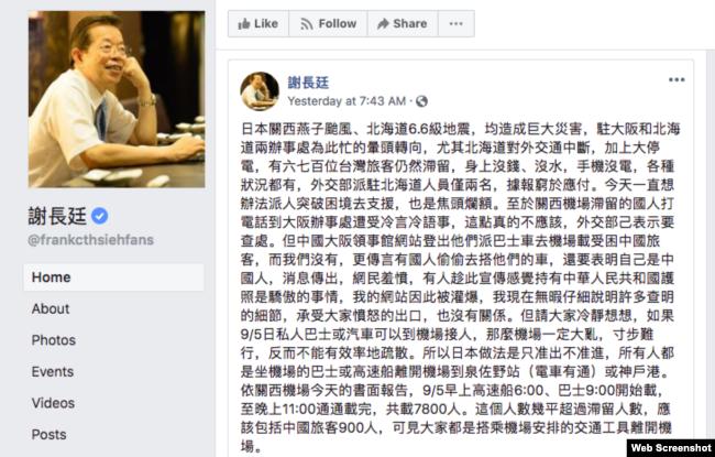 台北驻日经济文化代表处代表谢长廷在脸书回应事件 截图