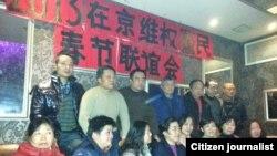 在北京维权警民举行首次春节联谊会 (权利运动图片)