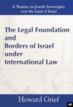 《国际法下以色列的法律基础和边界》一书封面