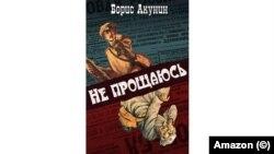 Серія книг про пригоди Ераста Фандоріна Бориса Акуніна