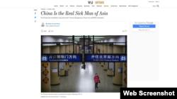 華爾街日報2月3日刊發的《中國是真正的亞洲病夫》的評論文章 (華爾街日報網頁截圖)