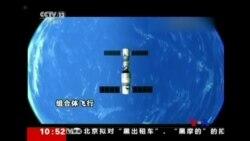 中國稱天宮一號星期一重返大氣層安全隱患受關注 (粵語)