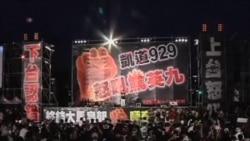 數千台灣民眾天集會,要求馬英九下台