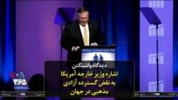 دیدگاه واشنگتن – اشاره وزیر خارجه آمریکا به نقض گسترده آزادی مذهبی در جهان