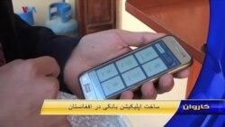 په افغانستان کې د بانکي اپلیکیشن جوړونه