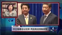 VOA连线:中日海事会议结束,两国高层接触频繁