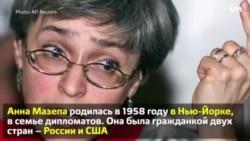 7 октября 2016 года исполняется 10 лет с момента заказного убийства журналистки Анны Политковской