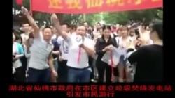 目击者讲述仙桃民众抗议遭镇压(一)