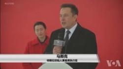 特斯拉工厂上海破土动工
