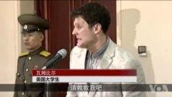 """美国学生瓦姆比尔在朝鲜被判刑哭诉""""救命"""""""