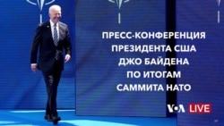 Пресс-конференция Джо Байдена по итогам саммита НАТО