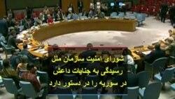 شورای امنیت سازمان ملل رسیدگی به جنایات داعش در سوریه را در دستور دارد