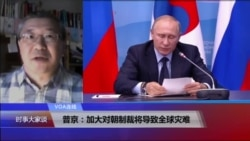 VOA连线(白桦):普京:加大对朝制裁将导致全球灾难