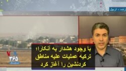 با وجود هشدار به آنکارا؛ ترکیه عملیات علیه مناطق کردنشین را آغاز کرد