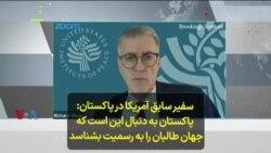سفیر سابق آمریکا در پاکستان: پاکستان به دنبال این است که جهان طالبان را به رسمیت بشناسد