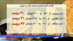 دولت دستور افزایش سی درصدی داد؛ نان چهل درصد گران شد