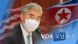 [VOA 모닝 뉴스] 2021년 9월 15일