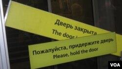 Надписи на закрытых дверях входа в метро. Санкт-Петербург, Россия. 3 апреля 2017 г.