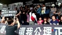 2016-04-26 美國之音視頻新聞: 台灣遊樂園災難事故判決引爭議