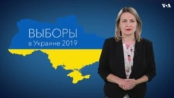 Российская реакция на украинские выборы