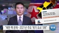"""[VOA 뉴스] """"북한 핵 문제…2021년 주요 '위기 요소' 5위"""""""