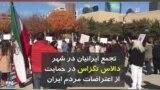 تجمع ایرانیان در شهر دالاس تگزاس در حمایت از اعتراضات مردم ایران