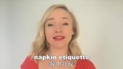OMG!美语 Napkin Etiquette!