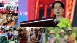 ASEAN စီးပြားေရးနဲ႔ ရင္းႏွီးျမႇဳပ္ႏွံမႈ ညီလာခံမွာ ေဒၚေအာင္ဆန္းစုၾကည္ တင္ျပခဲ့တဲ့ ျမန္မာအမ်ိဳးသမီးေတြရဲ႕ အခန္းက႑