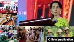 ASEAN စီးပြားေရးနဲ႔ ရင္းႏွီးျမႇဳပ္ႏွံမႈ ဆုိင္ရာ ညီလာခံမွာ ႏိုင္ငံေတာ္အတုိင္ပင္ခံပုဂၢိဳလ္ ေဒၚေအာင္ဆန္းစုၾကည္က ျမန္မာႏုိင္ငံက အမ်ဳိးသမီးမ်ား စြမ္းေဆာင္ရည္ ျမႇင့္တင္ေပးေရးနဲ႔ လူသားအရင္းအျမစ္ ဖြံ႔ၿဖိဳးတိုးတက္ေရးအေၾကာင္း မိန္႔ခြန္းေျပာၾကား