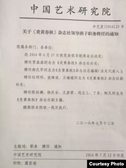 中国知名改革派杂志《炎黄春秋》被官方接管的通知