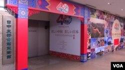 近年中日政治关系持续不良,2012年中日建交40周年时,东京的中国友好会馆活动耀眼,但社会反应冷清。(美国之音歌篮拍摄)