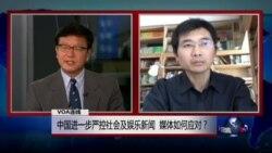 VOA连线长平: 中国进一步严控社会及娱乐新闻,媒体如何应对?