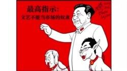 火墙内外:习近平力捧五毛惹非议