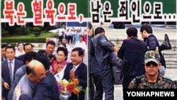 한국 국방부가 공개한 북한의 대남 선전 전단. 북한에 무단 입국했던 노수희 씨의 사진을 담고 있다.