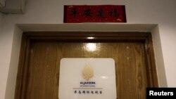 Pintu utama kantor berita Al-Jazeera di Beijing (8/5). Al-Jazeera terpaksa menutup biro di Beijing setelah pemerintah Tiongkok menolak memberikan perpanjangan ijin untuk wartawannya, Melissa Chan yang sudah berada di negara tersebut sejak 2007.