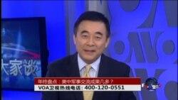 VOA卫视(2015年12月17日 第二小时节目 时事大家谈 完整版)