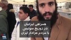 همراهی ایرانیان در زوریخ سوئیس با مردم عزادار ایران