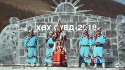 Mongolia ႏိုင္ငံက ေရခဲပြဲေတာ္