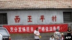 村内的选举标语