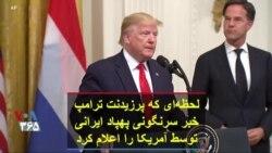 لحظهای که پرزیدنت ترامپ خبر سرنگونی پهپاد ایرانی توسط آمریکا را اعلام کرد