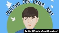 呼吁释放艾克拜尔·艾塞提的招贴画 (图片来源:热伊汗·艾塞提@RayhanAsat 2021年4月7日推文)