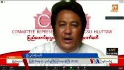 အမ်ိဳးသားညီၫြတ္ေရးအစိုးရ (National Unity Government-NUG) သတင္းစာရွင္းလင္းပြဲ ေကာက္ႏွဳတ္ခ်က္ (၀၄-၁၆-၂၀၂၁)