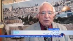 مناشه امیر: مقامهای آمریکا اکنون را بهترین زمان برای اعلام اورشلیم به عنوان پایتخت میدانند