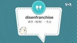 学个词 --disenfranchise