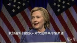 克林顿选后首次参加公开活动 呼吁支持者勿放弃希望