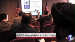 美国商界领袖主张移民改革 增加H1-B签证