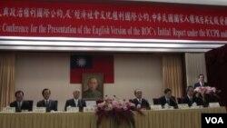 """台湾政府高层官员出席""""中华民国国家人权报告英文版""""发表会(美国之音 张佩芝摄)"""