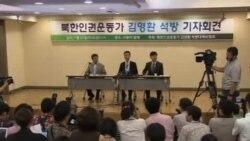 因帮助脱北者在中国被捕的韩国活动人士召开记者会